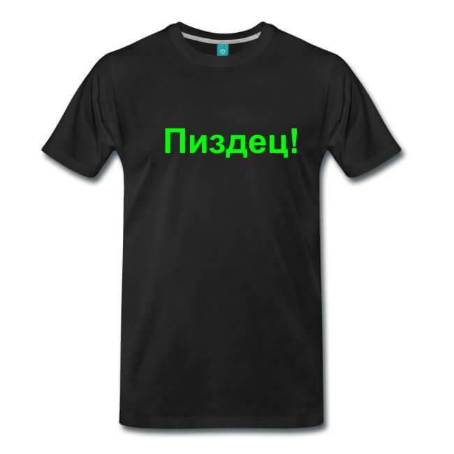 Was heißt Pisdez und wie wird es vom Russischen übersetzt?